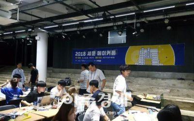 """세운상가서 열린 마라톤 발명대회 """"학생과 장인이 만나 혁신 일으킨다"""""""