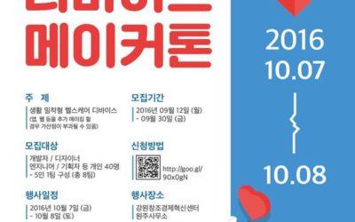 강원창조경제혁신센터, '헬스케어 디바이스 제작 경진대회' 참가자 모집