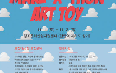 충남, 아트토이 만들기 축제 '아트토이 메이커톤'